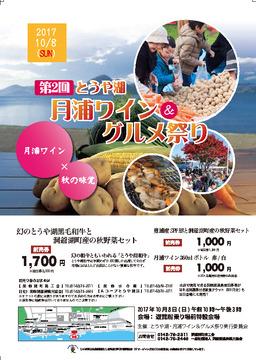 2017とうや湖月浦ワイン&グルメ祭り(PDFサムネイル)