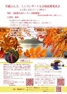 2017佐藤ぶん太ミニコンサート(PDFサムネイル)
